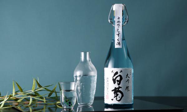 大典白菊大吟醸 (斗瓶取り しずく酒)の内容画像
