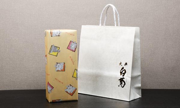 大典白菊大吟醸 (斗瓶取り しずく酒)の紙袋画像