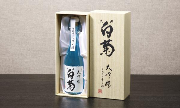 大典白菊大吟醸 (斗瓶取り しずく酒)の箱画像