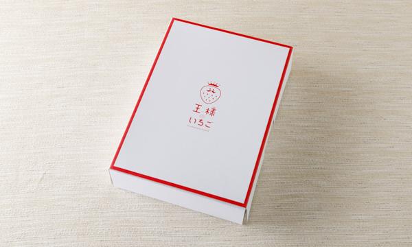 王様のいちご(朝摘み当日発送)の包装画像
