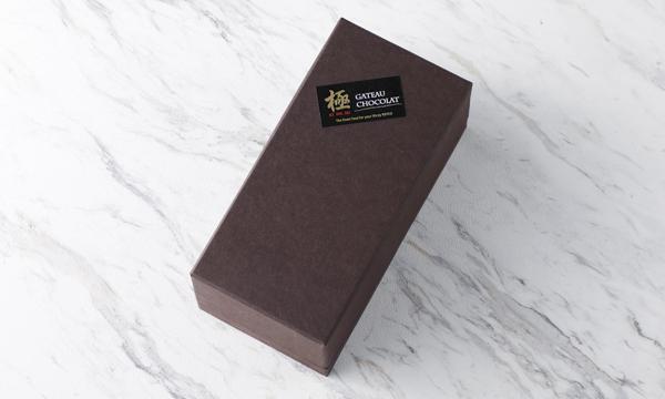 極 ガトーショコラ(スィーツギフト券)の包装画像