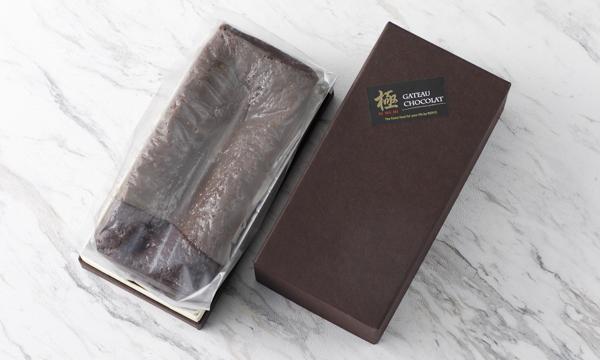 極 ガトーショコラ(スィーツギフト券)の箱画像