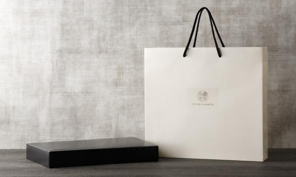 至高-Sikou- 海宝茶漬け の紙袋画像