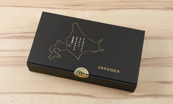 The北海道ファーム特選 卵かけごはんギフトの包装画像