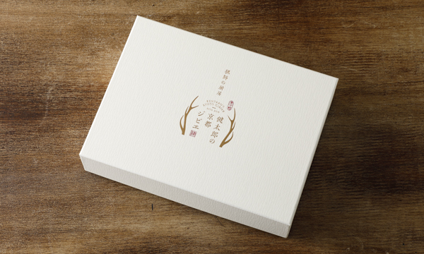 京都ジビエ ギフトセットの包装画像