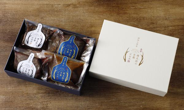 京都ジビエ ギフトセットの箱画像