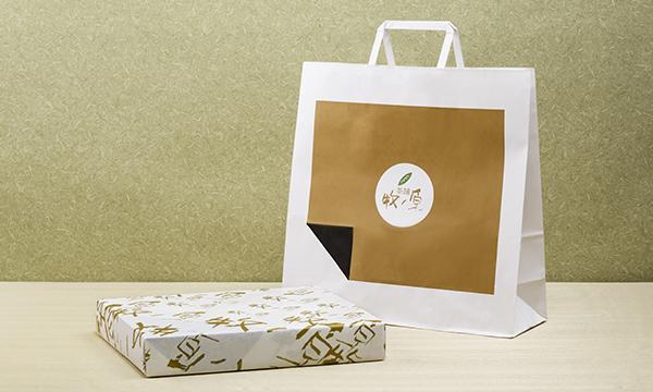 牧ノ原オリジナルお茶葛餅の紙袋画像