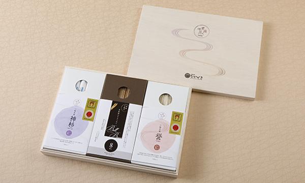麺匠なかがきの奈良手延べの箱画像