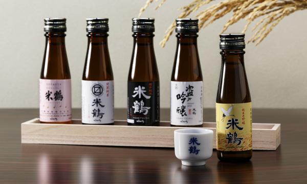 米鶴 きき酒セット(小)の内容画像