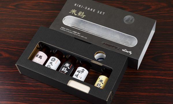 米鶴 きき酒セット(小)の箱画像