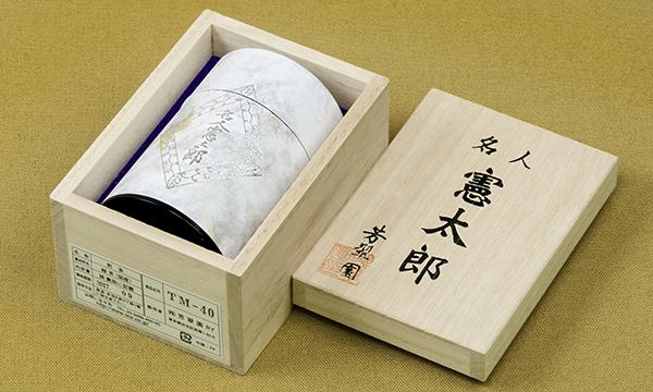 煎茶 名人憲太郎の箱画像