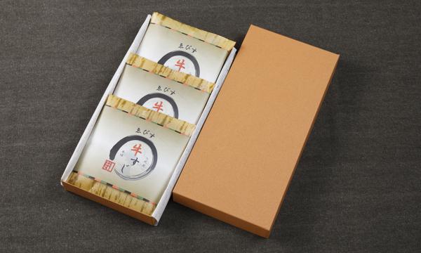 お料理 旬楽えびす 黒牛すじ煮込み3種セットの箱画像