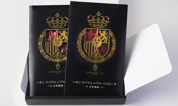スペイン王室ご用達 ハモンイベリコ4年熟成の箱画像