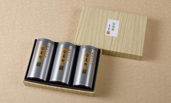 宝寿茶の箱画像