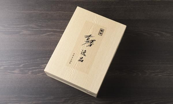 黒毛和牛ハンバーグ ソース付きの包装画像