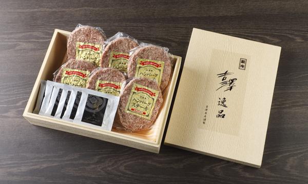 黒毛和牛ハンバーグ ソース付きの箱画像