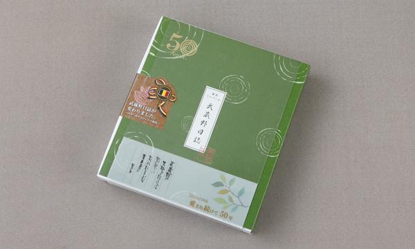 武蔵野日誌の包装画像