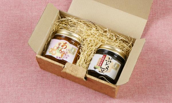 杏子とぶどう豆の詰め合わせセットの箱画像