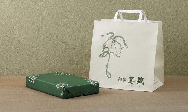 名古屋の老舗料亭蔦茂の山椒しぐれセットの紙袋画像