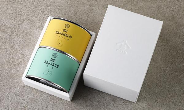 シングルオリジン煎茶2缶セットの箱画像