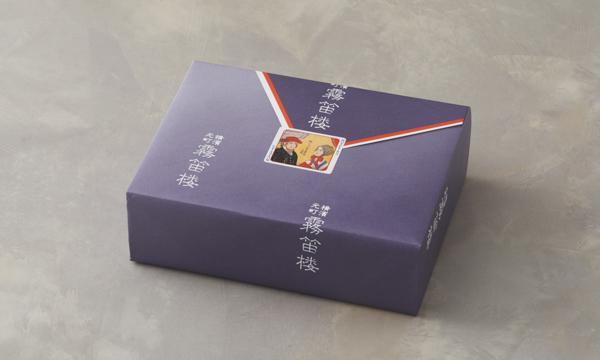 横濱煉瓦 12個入の包装画像