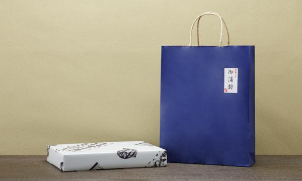 押し蒲 三本セット(炙り鯖×2・天然真鯛×1)の紙袋画像