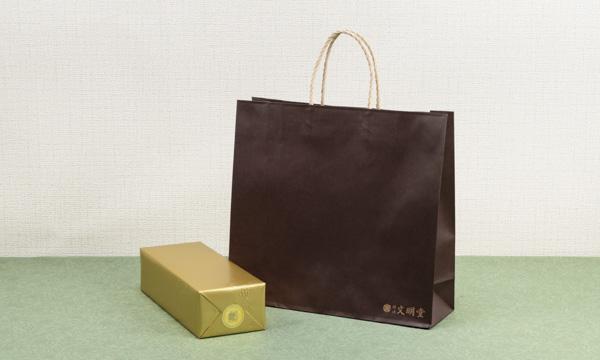 極上金カステラ(Z)の紙袋画像