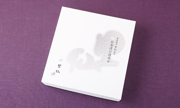 銀座割烹里仙監修 出汁茶漬けセット(6食入り)の包装画像