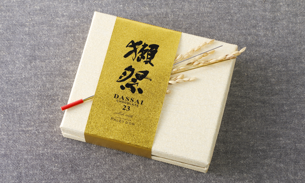 獺祭ショコラの包装画像