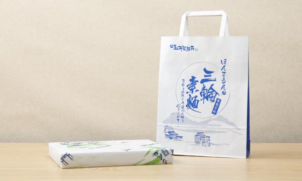 「鳥居印」付 千三百年伝統 手延べ三輪そうめん(700g)の紙袋画像