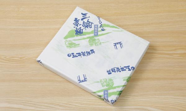 「鳥居印」付 千三百年伝統 手延べ三輪そうめん(700g)の包装画像