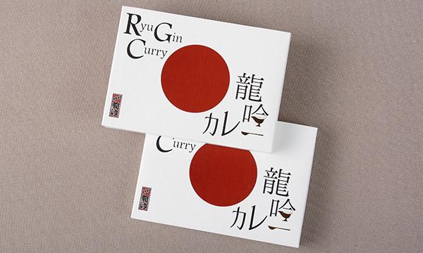 龍吟カレーの包装画像