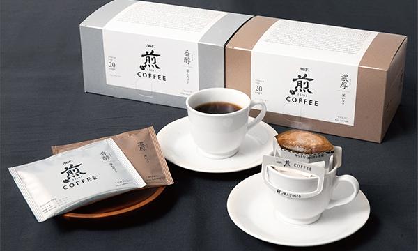 「煎」レギュラー・コーヒー プレミアムドリップ 香醇澄んだコク/濃厚深いコク 2種セットの内容画像