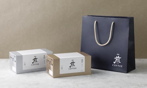 「煎」レギュラー・コーヒー プレミアムドリップ 香醇澄んだコク/濃厚深いコク 2種セットの紙袋画像