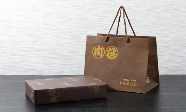 松阪牛よくばりセットの紙袋画像