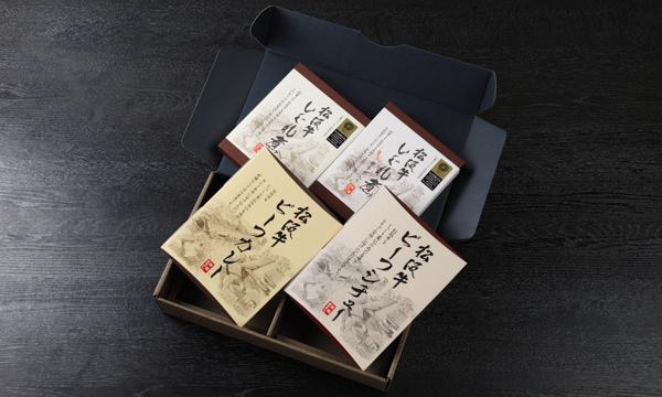 松阪牛よくばりセットの箱画像