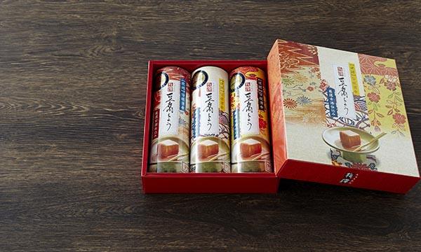 龍潭の豆腐よう3種セット 古酒仕込みの包装画像