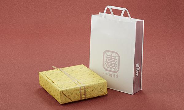 松の子・喜今日 詰合せ2号の紙袋画像