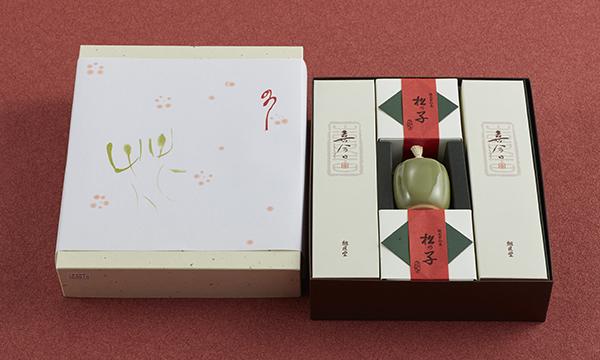 松の子・喜今日 詰合せ2号の箱画像