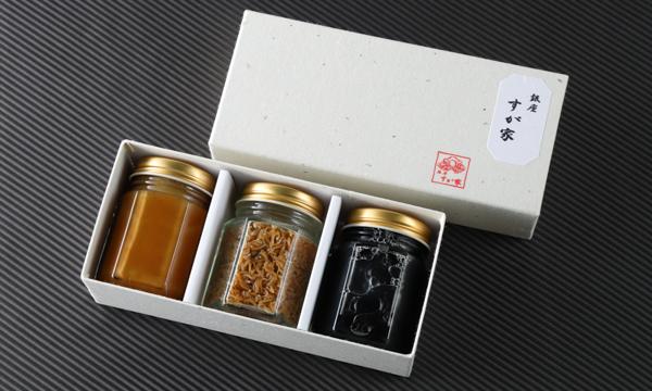 銀座すが家 匠の目利き3種の箱画像
