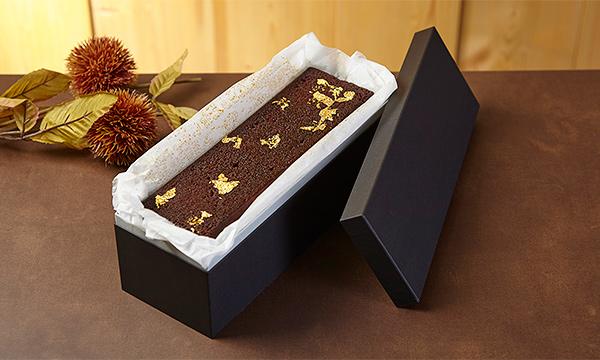 和栗のテリーヌ(フルサイズ)の箱画像
