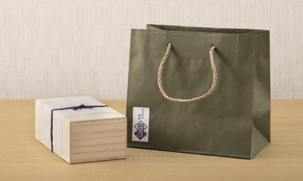 山形牛自家製ローストビーフの紙袋画像