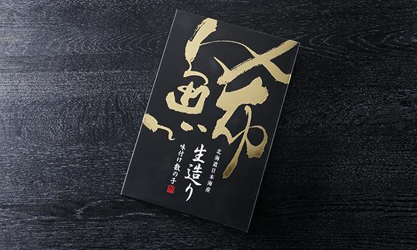 北海道日本海産 生造り味付け数の子の包装画像