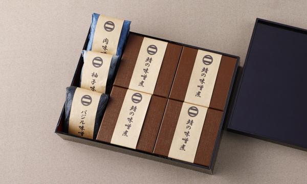 特選鯖の味噌煮と自家製味噌のプレミアム詰め合わせの箱画像