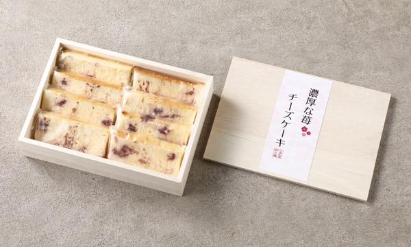 濃厚な苺チーズケーキの箱画像