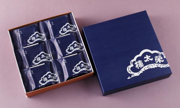 榮太樓總本鋪 金鍔(きんつば)12個入の箱画像