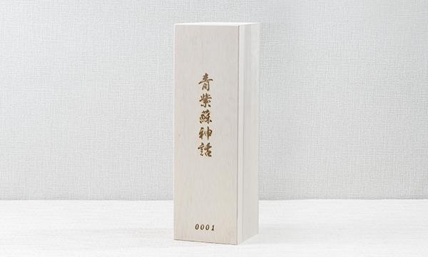 青紫蘇神話の包装画像