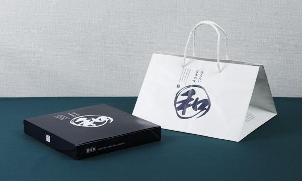 伝えたい日本の味 「和」の紙袋画像