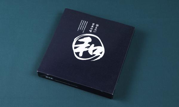 伝えたい日本の味 「和」の包装画像