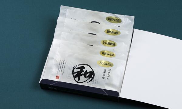 伝えたい日本の味 「和」の箱画像